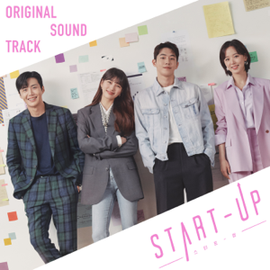 Various Artists - START-UP (Original Television Soundtrack)