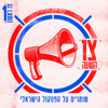 Hadag Nahash - עובדים עלינו עבודה עברית artwork