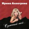 Ирина Аллегрова - Суженый мой обложка