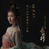 趙露思 - You Are My Everlasting Song (Interlude from TV Drama