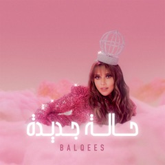 Hala Jdeeda (feat. Queen G) [Dodom]