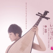 Yu Yuanchun - Chen Sui