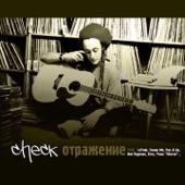 Сheck - Check Radio Skit