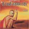 Shree Swami Gajanan Stotra