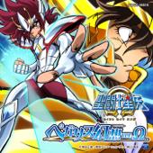 Saint Seiya: Pegasus Fantasy - EP