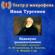 Иван Тургенев - Накануне (радиопостановка)