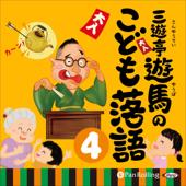 三遊亭遊馬のこども落語 4