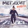 Burito - Мегахит artwork
