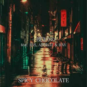 SPICY CHOCOLATE - 一度きりの feat. 寿君, APOLLO & RAY