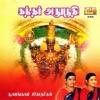 Kandar Anuboothi Sulamangalam Sisters