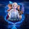 Frozen 2 Korean Original Motion Picture Soundtrack