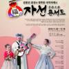 김봉곤 훈장과 청학동 국악자매의 2018 자선 콘서트 - 김봉곤 훈장과 청학동 국악자매