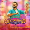 D.Imman - Viswasam (Original Motion Picture Soundtrack) artwork