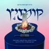Yosef Moshe Kahana - קומזיץ 4  artwork