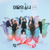 Butterfly - LOOΠΔ