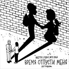 """Время отпусти меня (из т/с """"РОДКОМ"""")"""