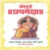 Vandan He Prathmesha