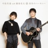 Mafuyuno Harmony with Ryota Fujimaki Single