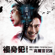 Till My Ride Comes - 高爾宣 OSN