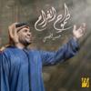 Hussain Al Jassmi - Tmooh Algharam - Single