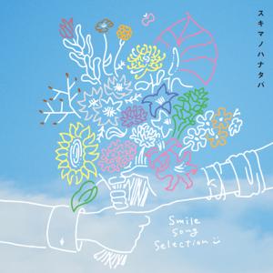 スキマスイッチ - スキマノハナタバ 〜Smile Song Selection〜
