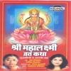 Shri Mahalaxmi Vrat Katha Single