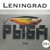 Ленинград - Рыба обложка