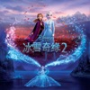 Frozen 2 Mandarin Original Motion Picture Soundtrack