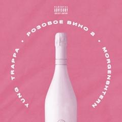 Розовое Вино 2