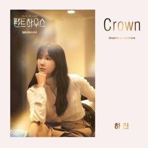 Ha Jin - Crown - Line Dance Music