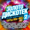Разные артисты - Золото дискотек, Vol. 2 (Лучшие танцевальные хиты 80-90-х) обложка