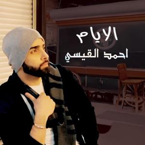 Ahmad AlKaisi - Alayam