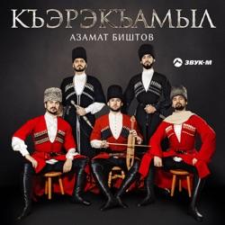 Album: Къэрэкъамыл Single by Azamat Bishtov - Free Mp3 Download