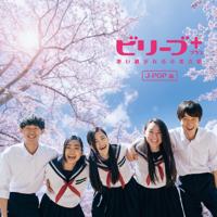 Various Artists - ビリーブ+ 歌い継がれる卒業合唱 (J-POP編) artwork