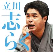 毎日新聞落語会 立川志らく2 「死神」「粗忽長屋」「金明竹」