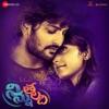 Nee Manasu Pai From Ninnu Thalachi Single
