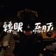 五月天 - 轉眼 (2018自傳最終章) MP3