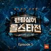 Baek Hyeong-hun & Lee Byo Ri - Aspetterò artwork