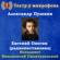 Александр Пушкин - Евгений Онегин (радиопостановка)
