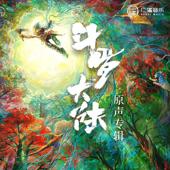 策馬正少年(《斗羅大陸》插曲) - Xiao Zhan