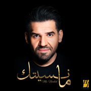 Ma Nesitak - Hussain Al Jassmi - Hussain Al Jassmi