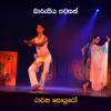 Ravana Brothers - Barusiya Pawasan (feat. Kasun Wijekoon & Samantha Mihiripenna) artwork