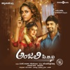 Anjali C B I Original Motion Picture Soundtrack EP