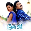 Rendu Atmala Prema katha (Original Motion Picture Soundtrack) - EP