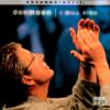 Don Moen & Integrity's Hosanna! Music - Our Father (Live) artwork