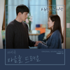 Download Give You My Heart - IU MP3