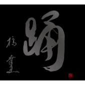 Tsubasa -60th Anniversary Premium Box- <Odori>