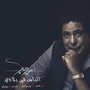 Mohamed Mounir - El Nas Fi Belady
