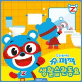 Poo Poo Song Korean Version Ocon - Ocon