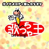 東京VICTORY(オリジナルアーティスト:サザンオールスターズ)
